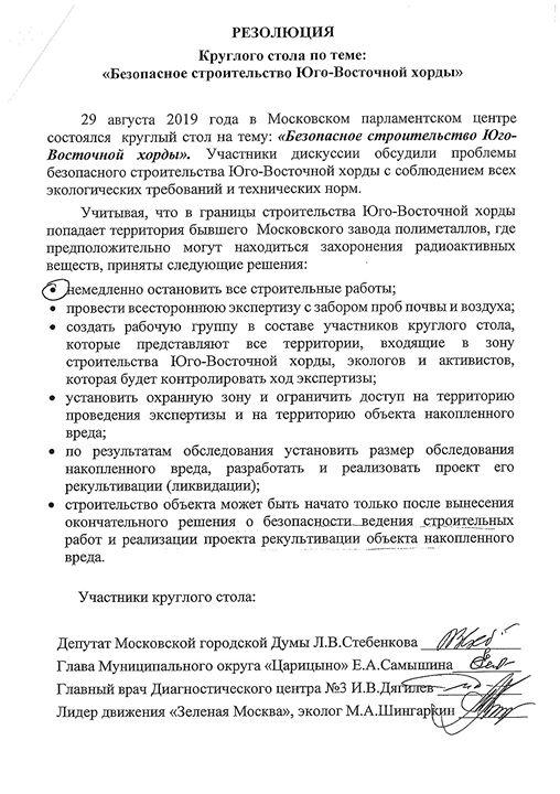 Проект резолюции КС по безопасному строительству ЮВХ