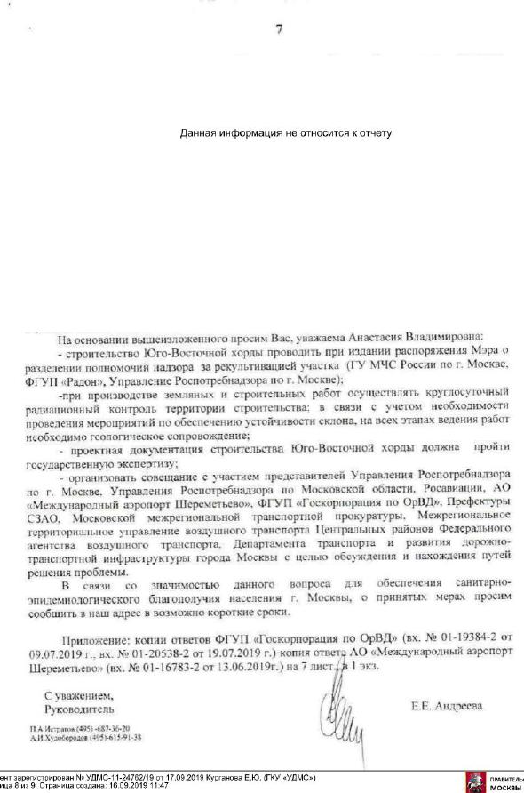 Письмо Роспотребнадзора Правительству Москвы от 30.07.2019 года