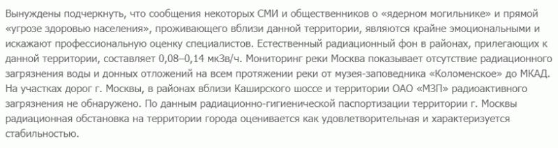 "Пресс-релиз ФГУП ""Радон"", скришот сайта http://www.radon.ru/about/press_services/news/?action=archive&category=9"