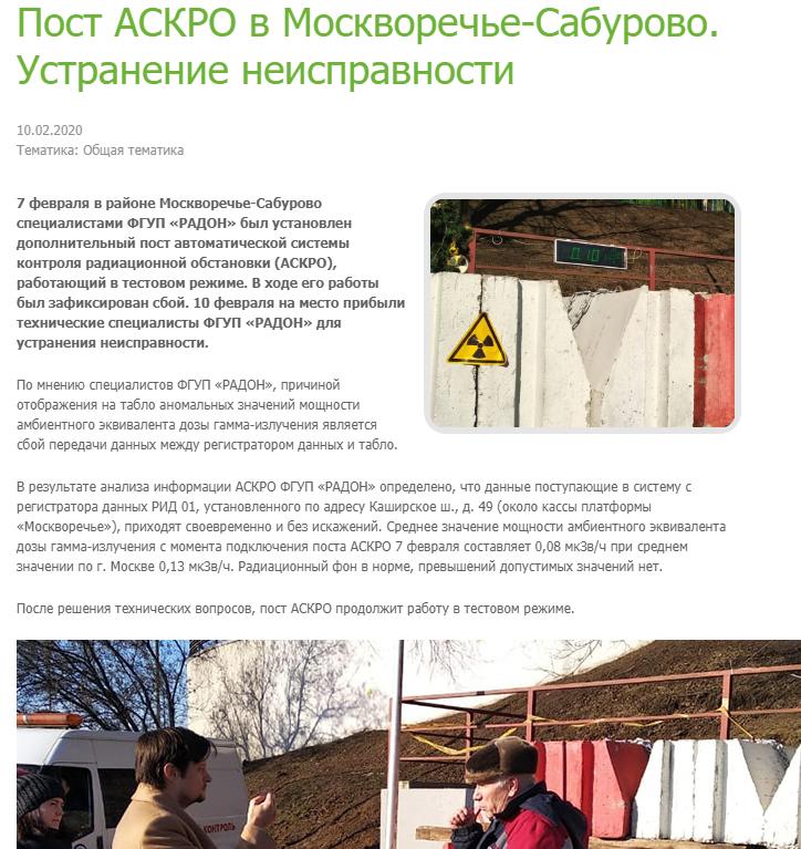 "Скриншот с сайта ФГУП ""Радон"""