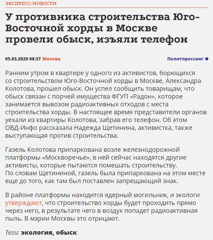 https://ovdinfo.org/express-news/2020/03/05/u-protivnika-stroitelstva-yugo-vostochnoy-hordy-v-moskve-proveli-obysk