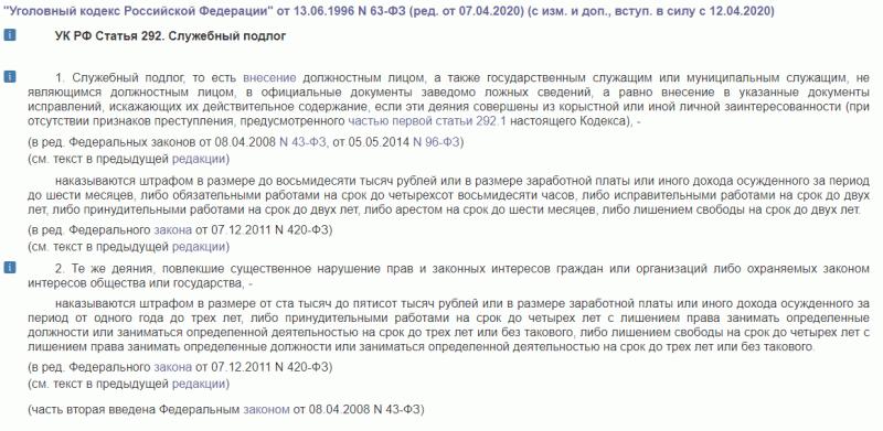 УК РФ Ст. 292 Служебный подлог