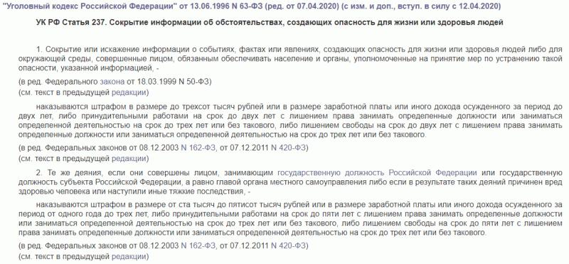 УК РФ ст.237 Сокрытие информации об обстоятельствах, создающих угрозу для жизни и здоровья людей.