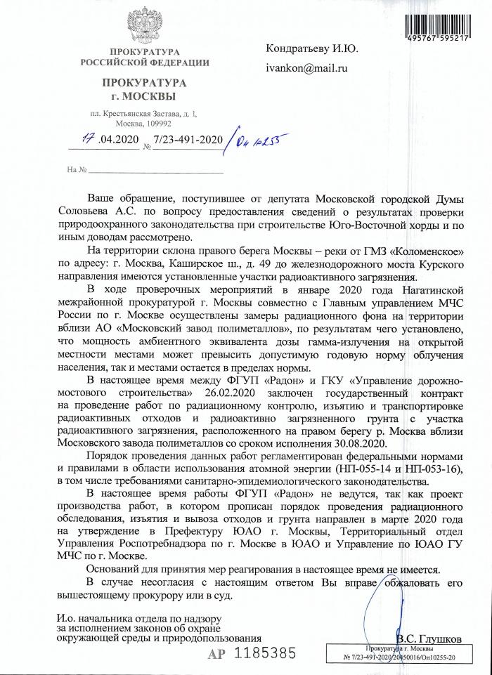 письмо из прокуратуры г.Москва пришло на почту 02.06.2020