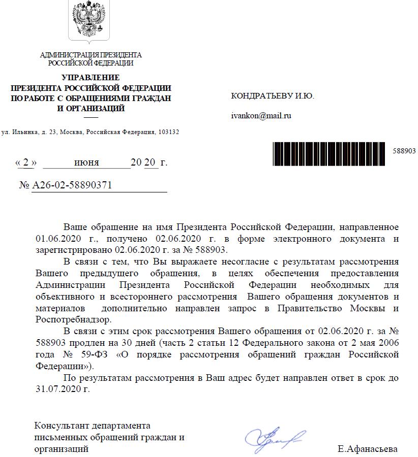 Ответ на последнее обращение из АП РФ