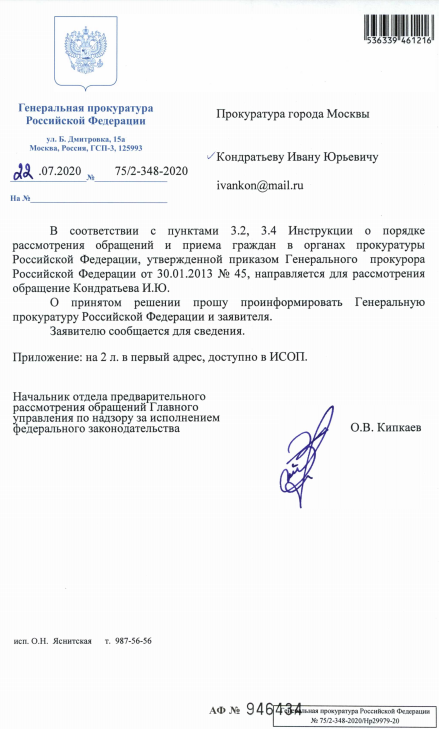 Генпрокуратура ожидаемо переправляет в московскую.