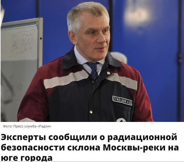 """Генеральный директор ФГУП """"РАДОН"""" рассказал """"вечерке"""" о радиационной безопасности"""