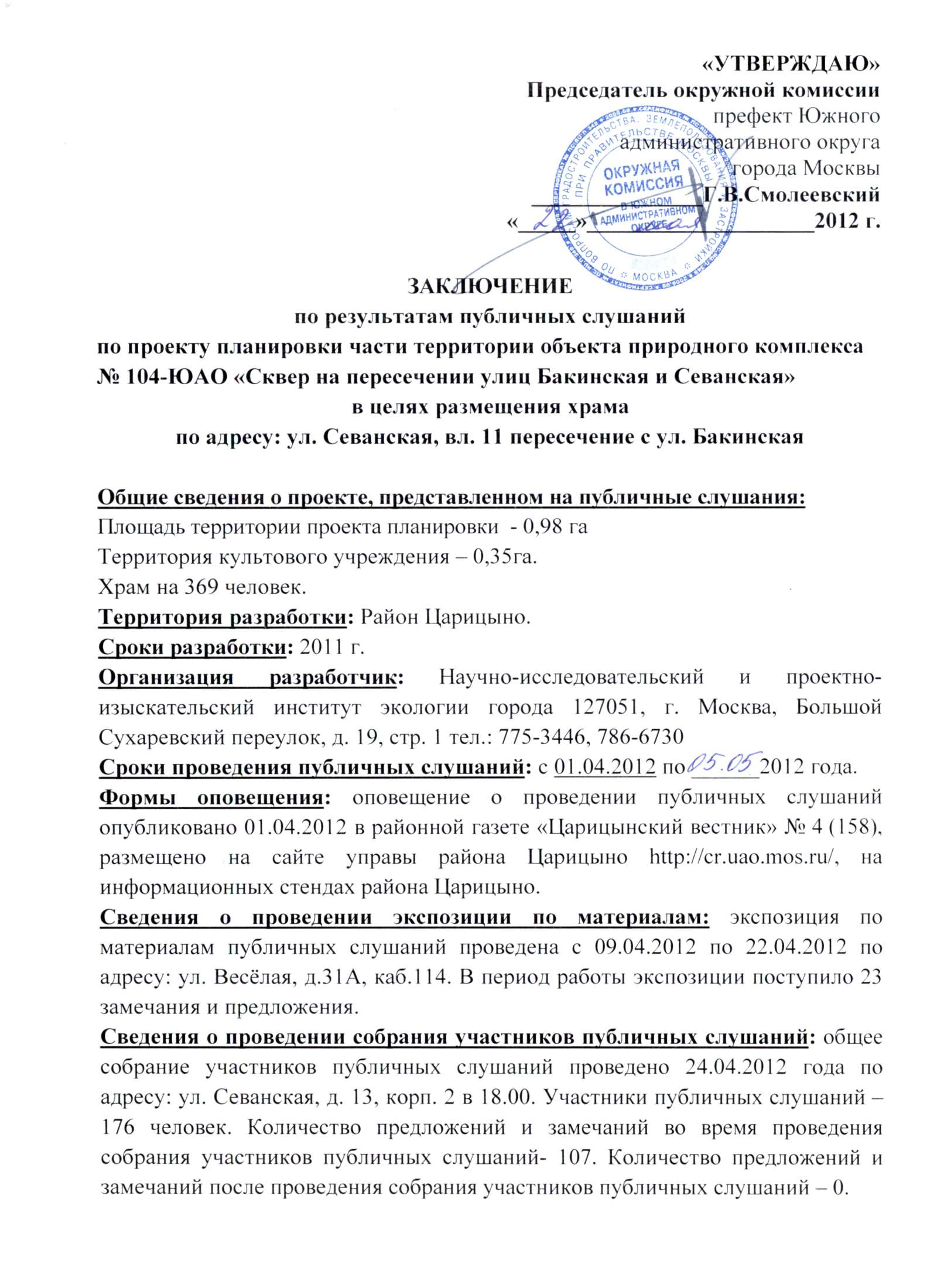 Sev11_207_1