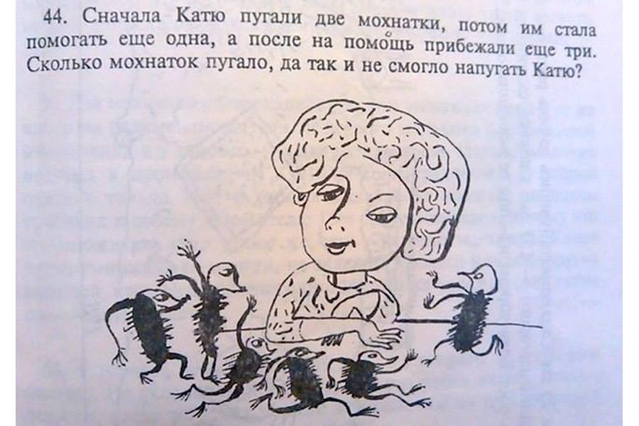 Смешные картинки в учебниках школьника