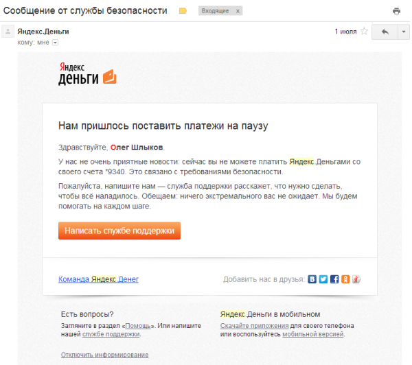 0. Начало с Яндексом
