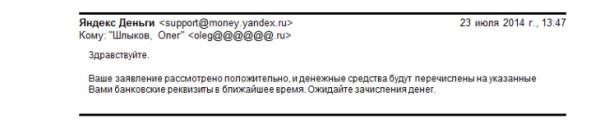 переписка с яндексом3