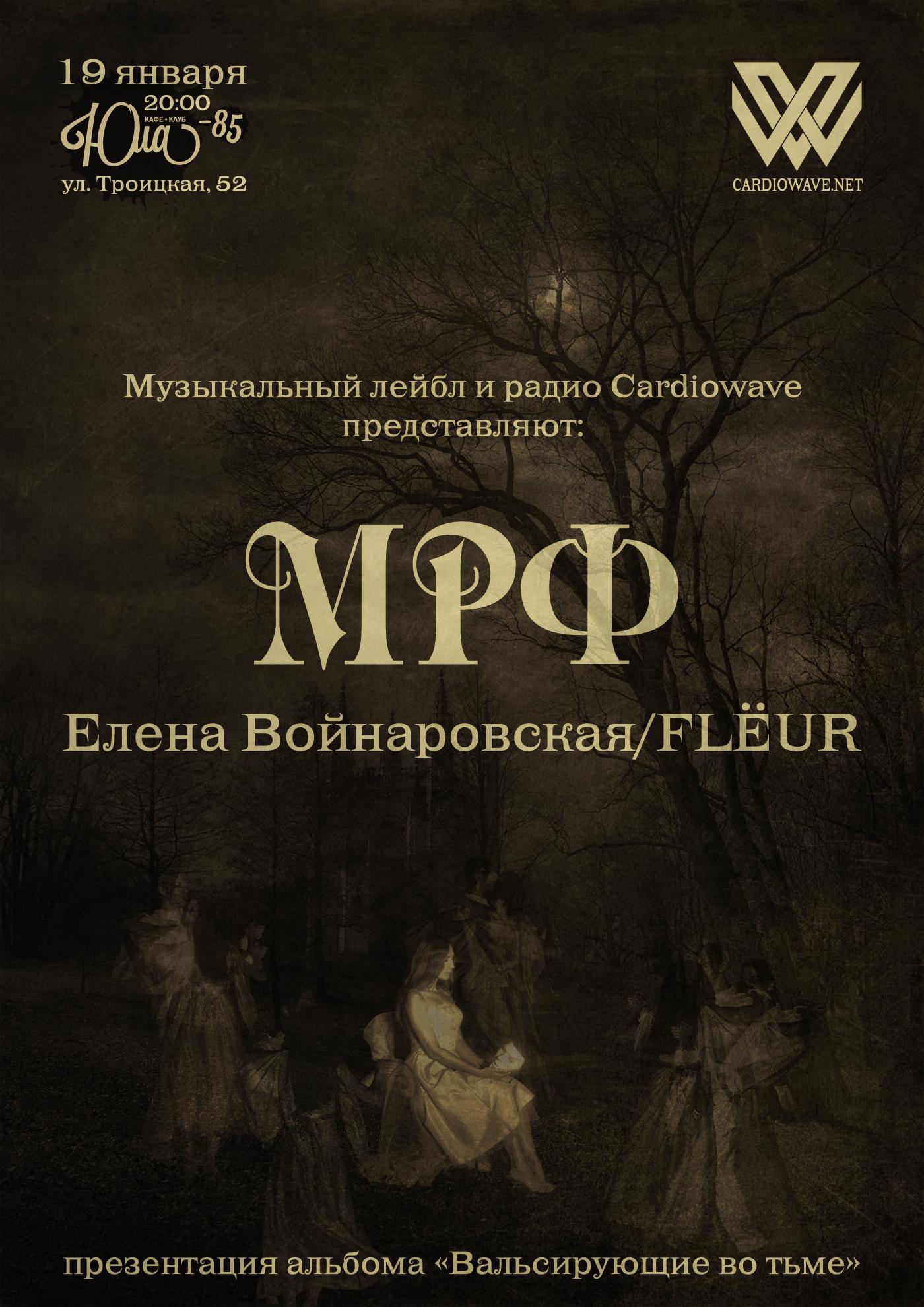 mrf_poster-WEB