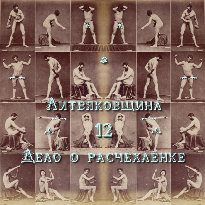 litv 2012-08-08