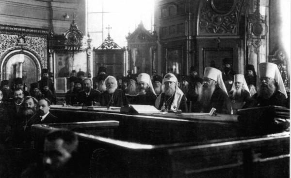 Поместный Собор 1917-18