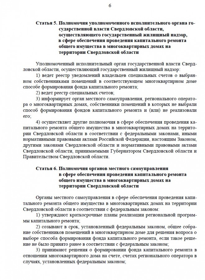 Закон06