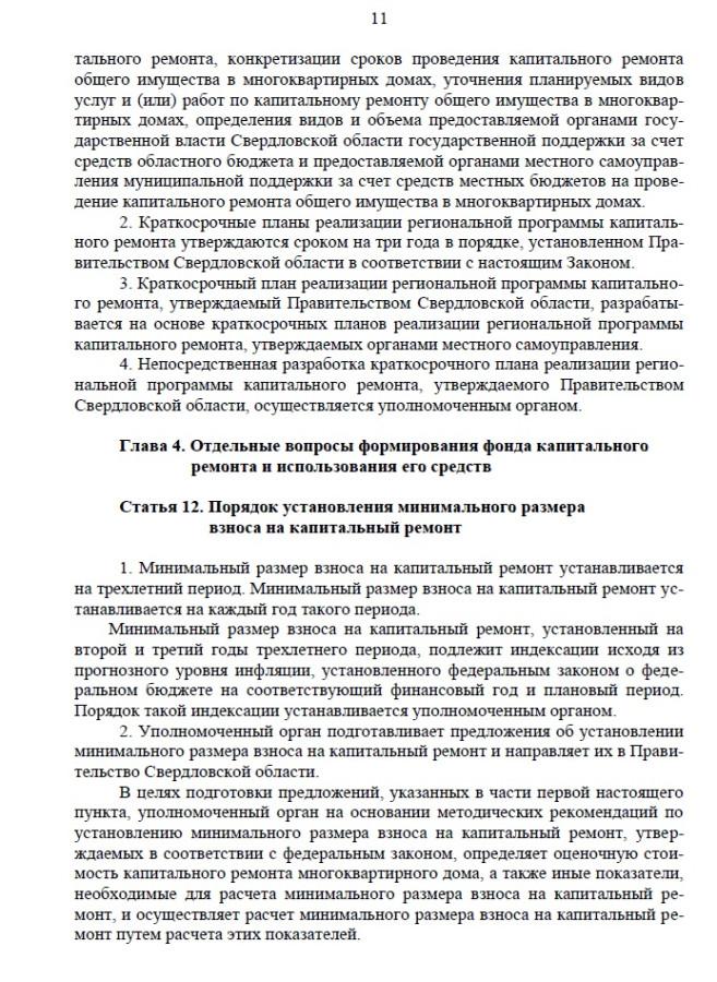 Закон11