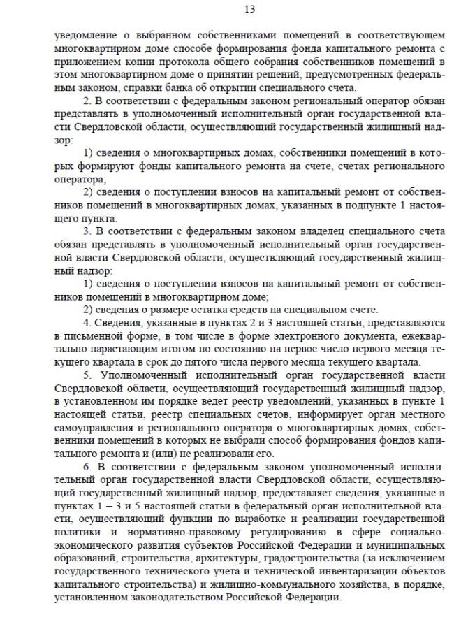 Закон13