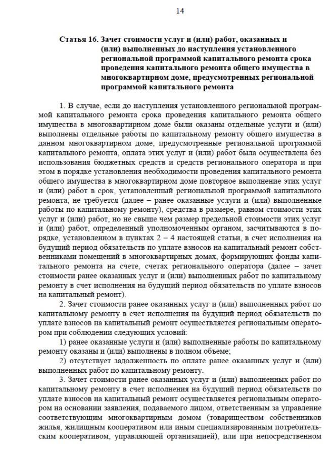 Закон14