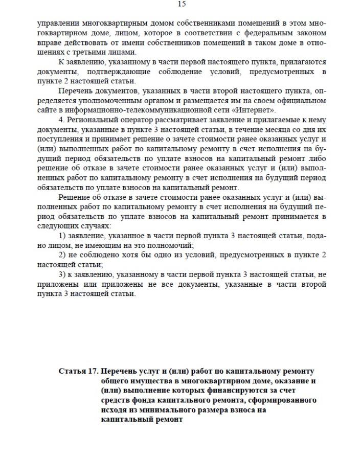 Закон15