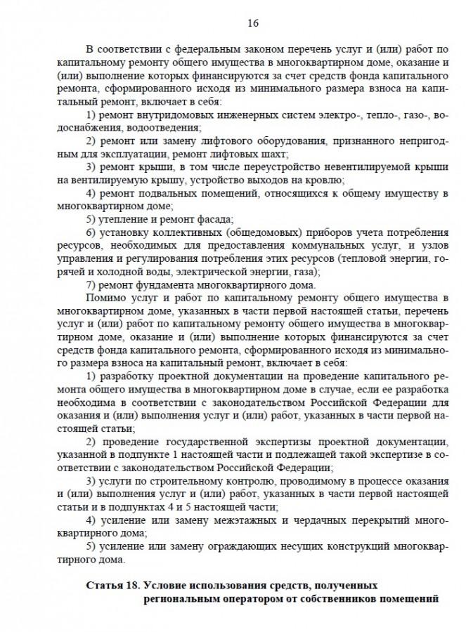 Закон16