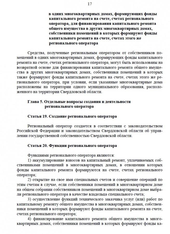 Закон17