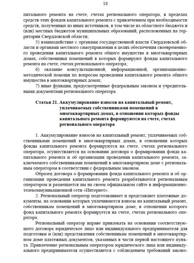 Закон18
