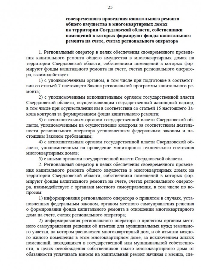 Закон25