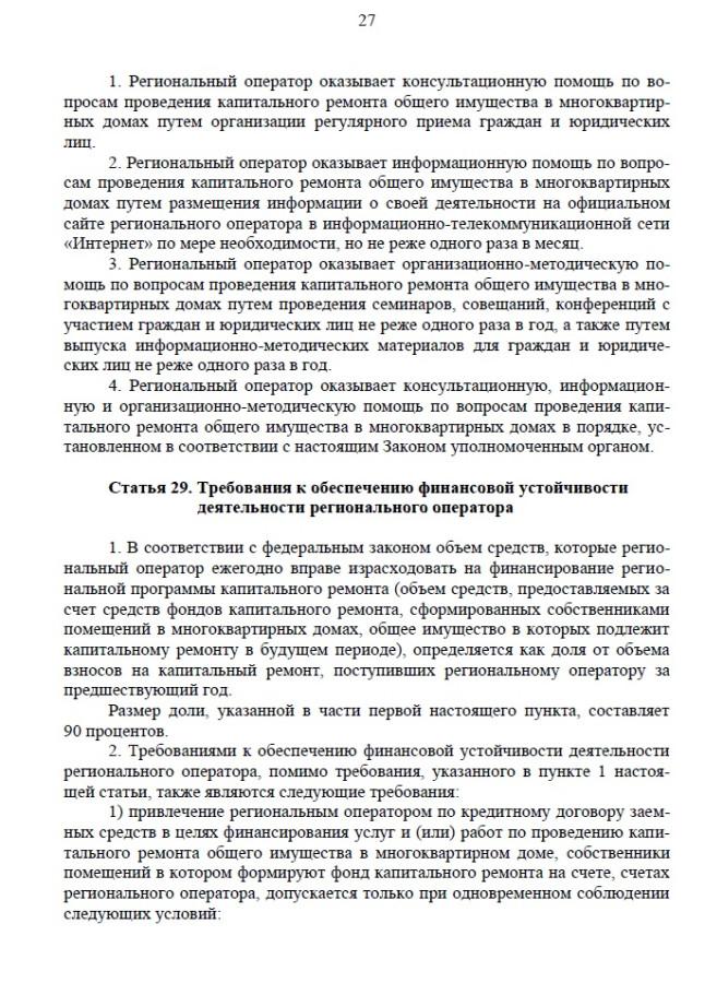 Закон27