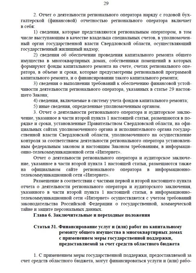 Закон29
