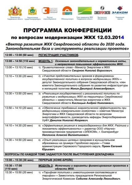 Конференция1