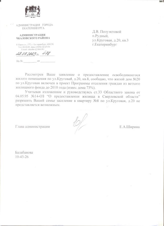 Ответ Чкаловской Администрации от 2003года 001 (2)