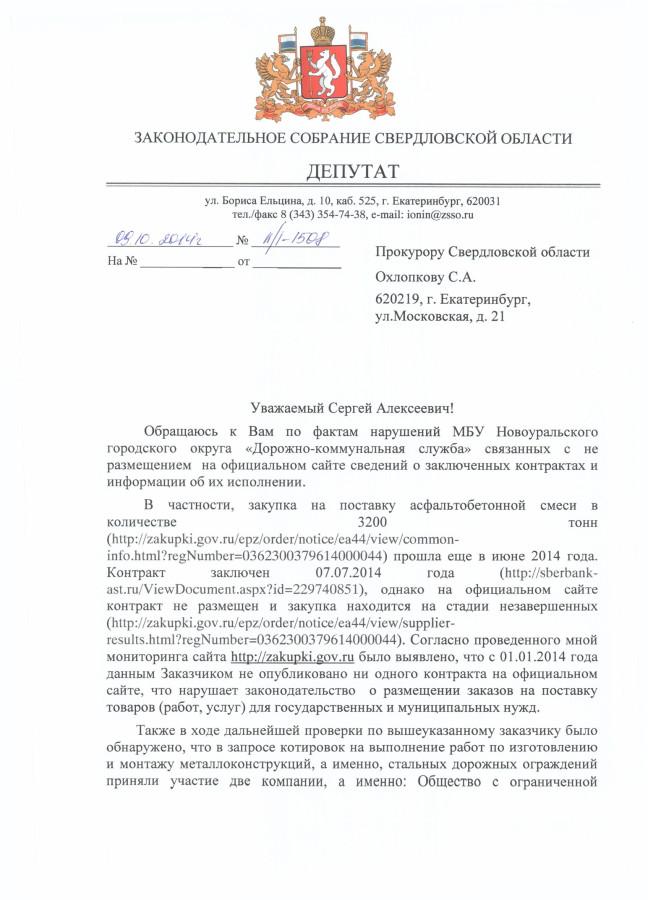 запросы_новоуральск0003