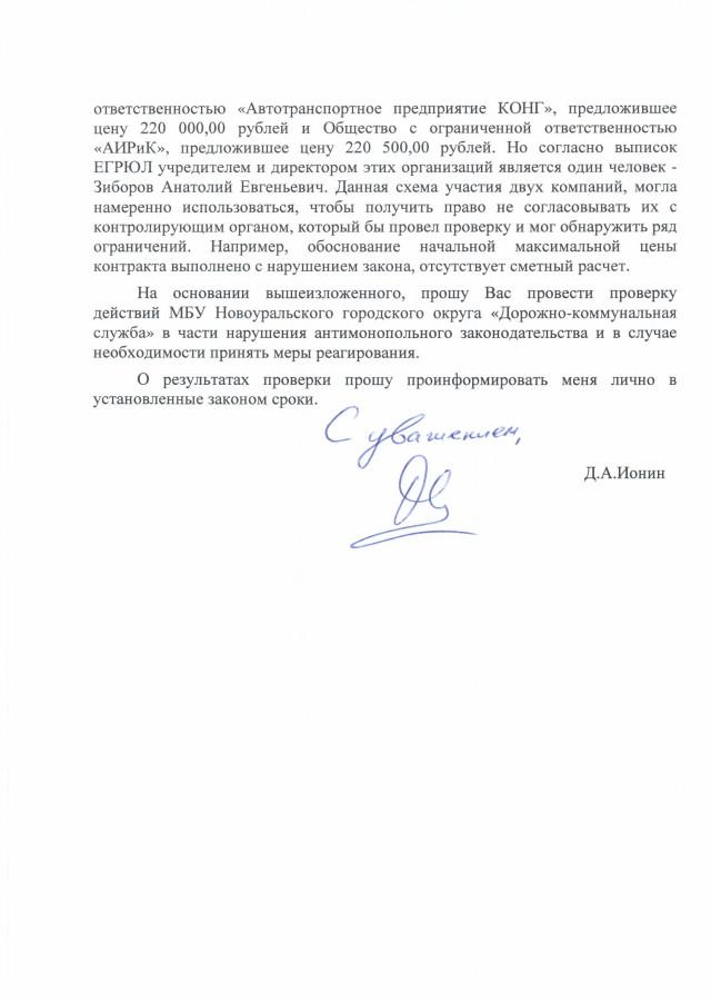 запросы_новоуральск0002
