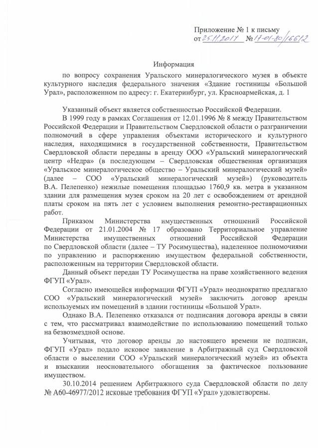 ответ_МУГИСО0002