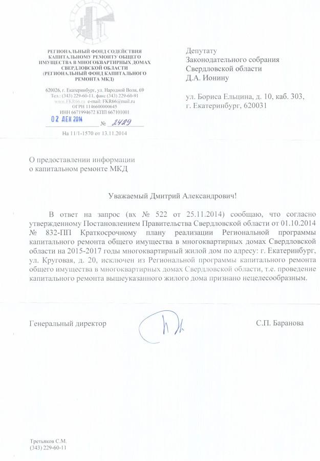 ответ_фонд