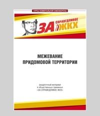 mezhevanie_D(2)