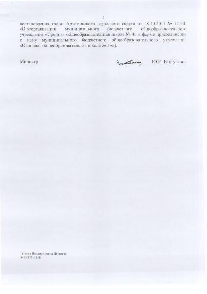 ответ_губернатор_школавБолТрифоново (3)