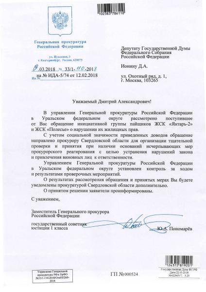 ответ_Чайка_ЖСК Полесье
