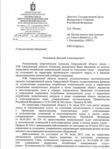 РЭК_Артемовский_1