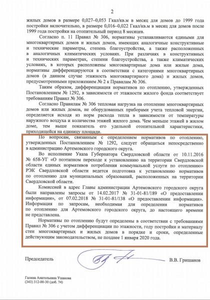 РЭК_Артемовский_21