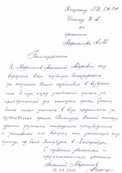 Маршалов