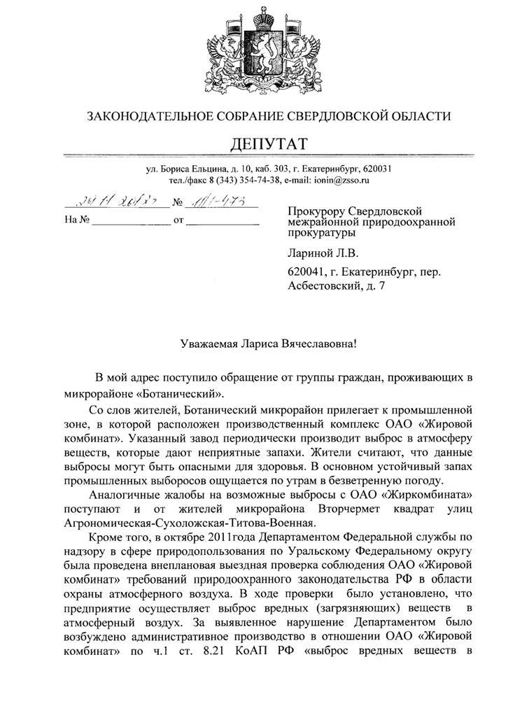 прокуратура_выбросы0003