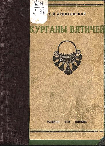 Копия обложка Арци ховский