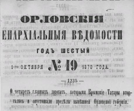 рис 2 ОЕВ №19 1870