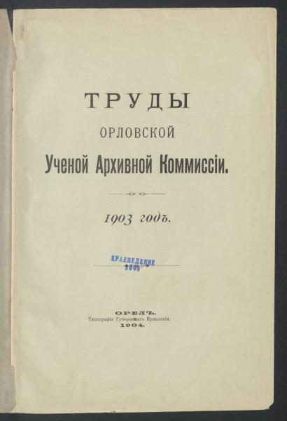 ТОУАК 1903