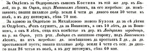 6 Корчаковский стен. .Людское городище на р. Цон, у устья р. Людская. – ныне гор. Городище