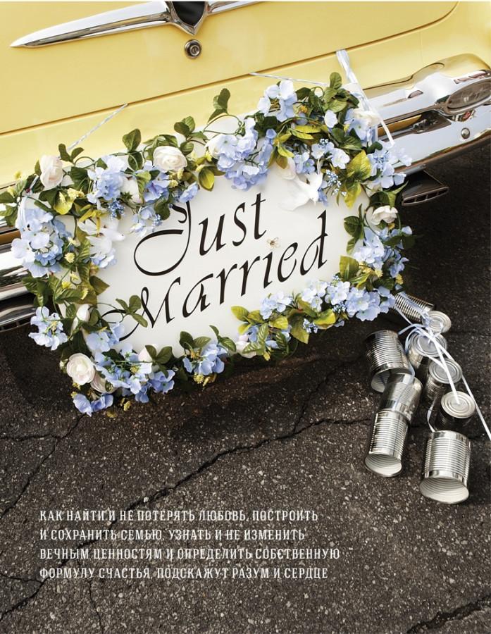 жених и невеста3