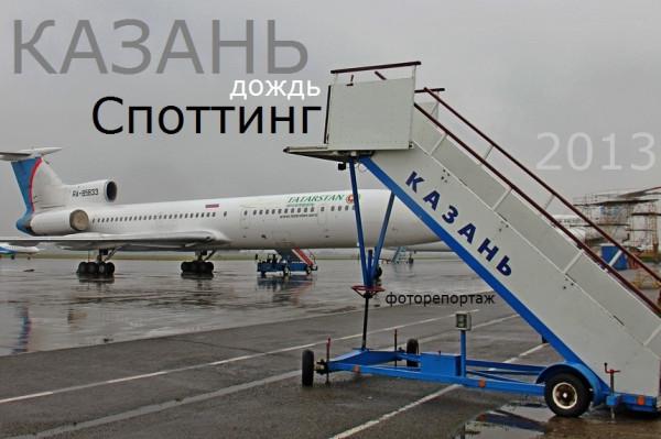 Kazan_spotting_lead_FINAL_1