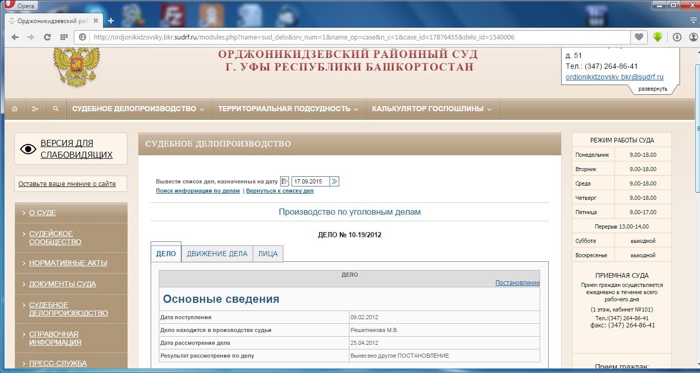 Статья 38. Следователь « Уголовно-процессуальный кодекс Российской
