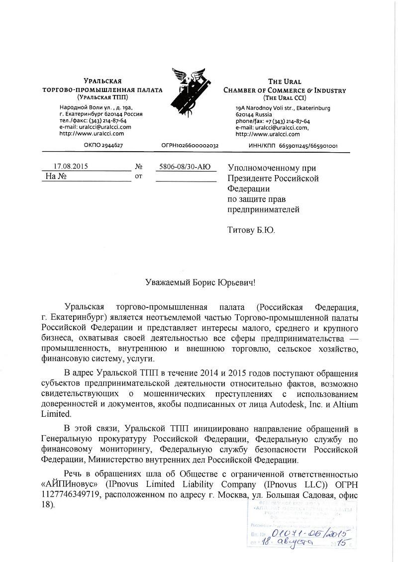 Обращение Уральской ТПП РФ по лже представителям ООО Айпиновус